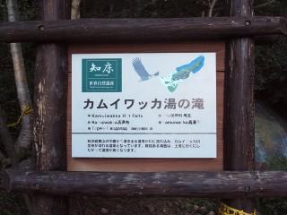 カムイワッカ湯の滝~知床1