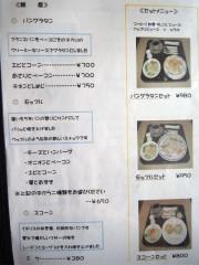昭和の茶処・葦笛洞(いてきどう)~銭函カフェ25