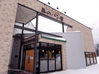 なんぷ~香房 森のパン屋1