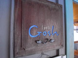 Gosh (ゴーシュ)~美瑛カフェ4