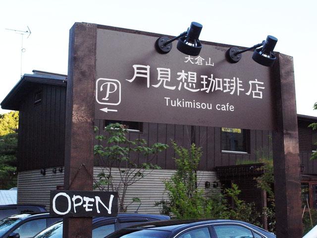 大倉山月見想珈琲店~札幌カフェ