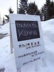 けんちくとカフェkanna(カンナ)~札幌カフェ