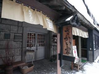 さかい~小樽カフェ