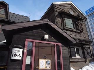 石の蔵ギャラリー はやし~旭川カフェ
