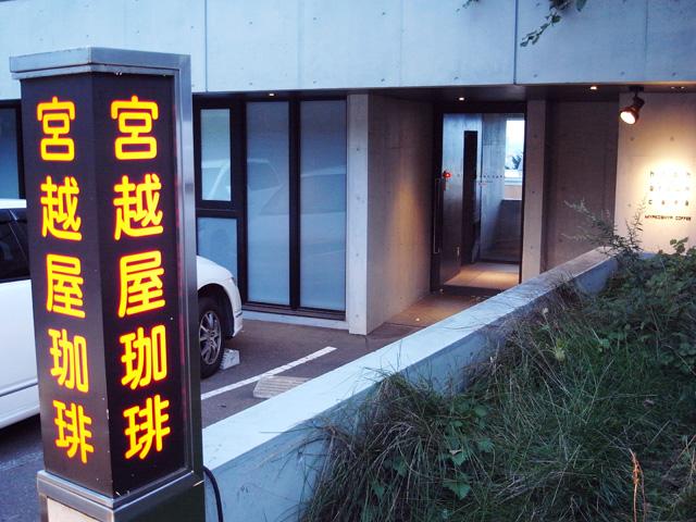 宮越屋珈琲 high grown cafe(ハイグロウンカフェ)~札幌カフェ2