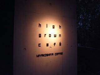 宮越屋珈琲 high grown cafe(ハイグロウンカフェ)~札幌カフェ3