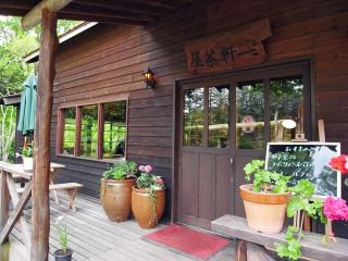 一軒茶屋~由仁カフェ