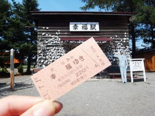 幸福駅~帯広市幸福町