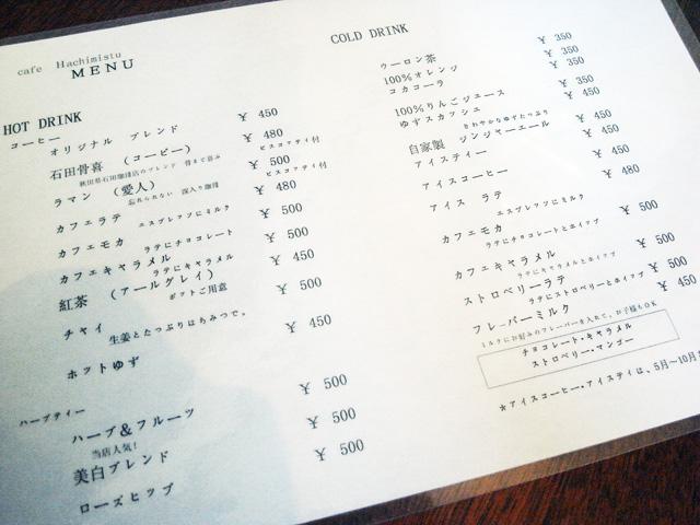 cafeはちみつ~帯広カフェ10