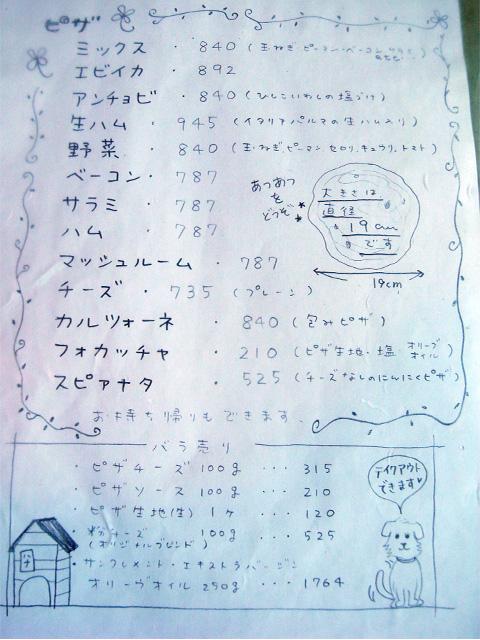 ピザハウス ココペリ~当麻10