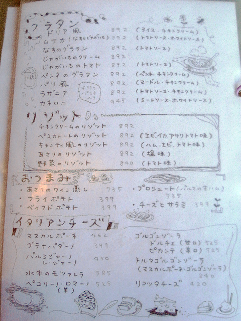 ピザハウス ココペリ~当麻11