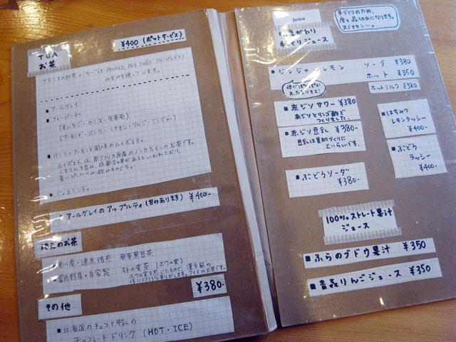 Chupka.books&coffee(チュプ カ ブックス&コーヒー)~富良野カフェ14