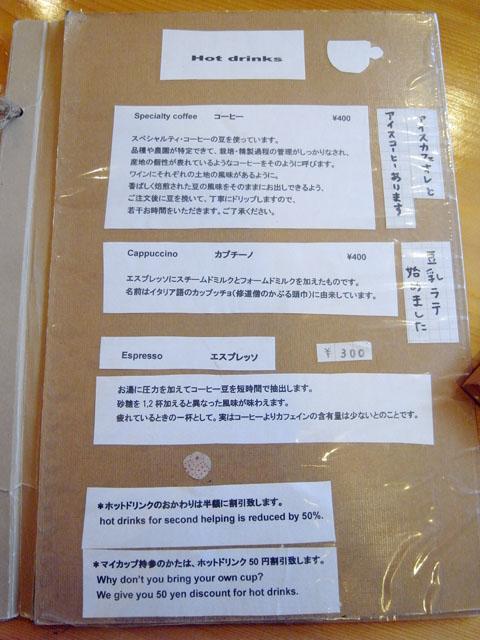 Chupka.books&coffee(チュプ カ ブックス&コーヒー)~富良野カフェ15