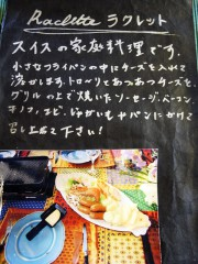 Cafe de La Paix(カフェ・ド・ラぺ)~美瑛カフェ11