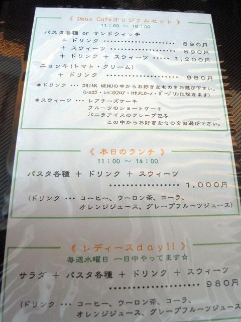 Deux Cafe(ドゥーカフェ)~旭川カフェ3