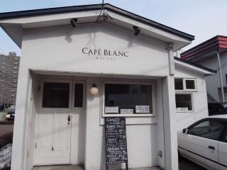 CAFE BLANC(カフェブラン)~札幌カフェ1