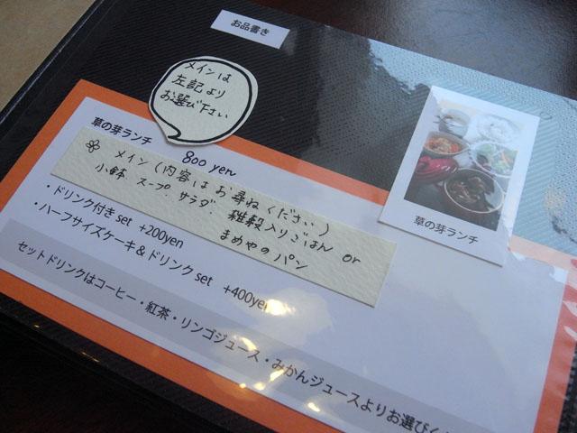 草の芽カフェ~東川カフェ11