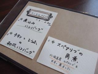 草の芽カフェ~東川カフェ12