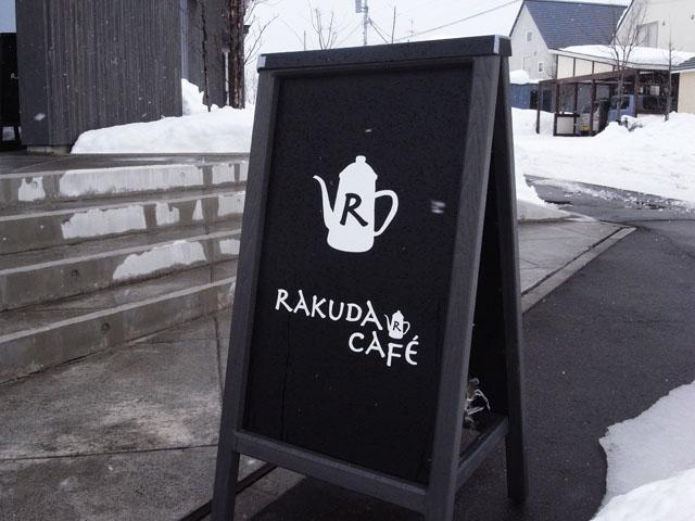 らくだカフェ~東川カフェ2