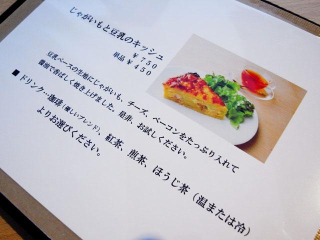 Cafe E.den(カフェエデン)~札幌11
