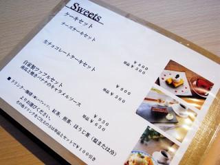 Cafe E.den(カフェエデン)~札幌13
