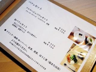 Cafe E.den(カフェエデン)~札幌14