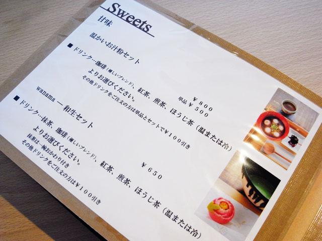 Cafe E.den(カフェエデン)~札幌15