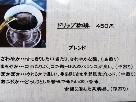 はぜや珈琲~網走カフェ12