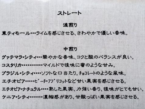 はぜや珈琲~網走カフェ13