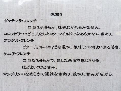 はぜや珈琲~網走カフェ14