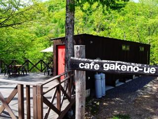 カフェ 崖の上~札幌(定山渓)カフェ1