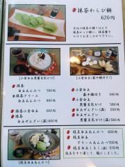 日本茶甘味処あずき~江別カフェ8