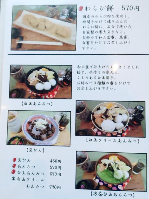 日本茶甘味処あずき~江別カフェ9