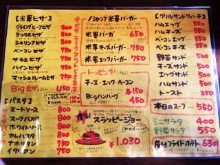 DINO'S(デノーズ)~稚内カフェ7