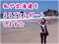 北海道旅行・観光・ホテル・ツアー・カフェガイド:Domapレポーター