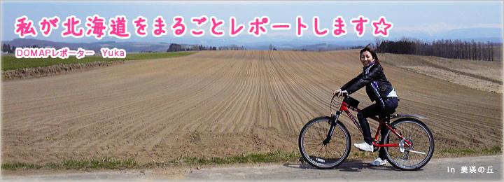 北海道観光旅行&カフェガイド DOMAPレポーター
