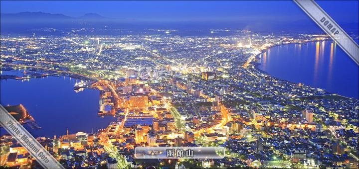 北海道旅行:観光地:函館