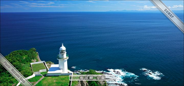 北海道旅行:観光地:その他
