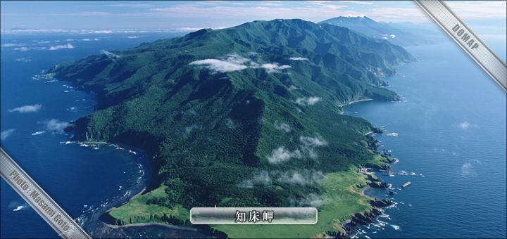 北海道旅行:観光地:知床
