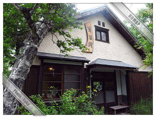 昭和の茶処・葦笛洞(いてきどう)~小樽・銭函カフェ
