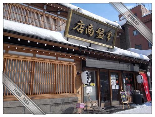 常盤商店~旭川カフェ