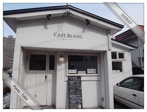 CAFE BLANC(カフェブラン)~札幌カフェ