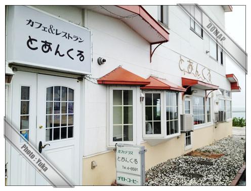 とあんくる~紋別カフェ