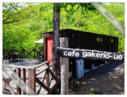 カフェ 崖の上~札幌(定山渓)カフェ